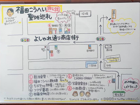 福田こうへいさんの 聖地巡礼マップ〜♫ (非公認です)