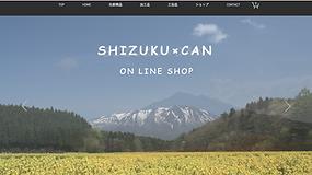 雫石町 しずく×CAN(しずくかん)オンラインショップ