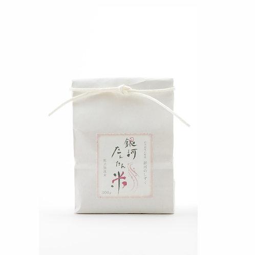 米 銀河たんたん米(軟式無洗米) 300g