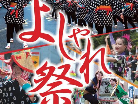 第49回 雫石よしゃれ祭りが開催されます!