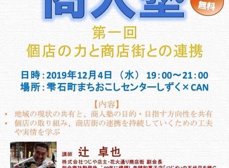"""個店の力がUPする""""商人塾""""を開催します!"""