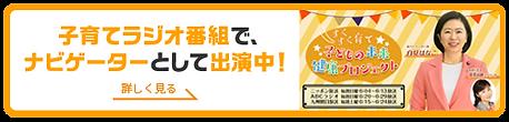 radio_banner.png