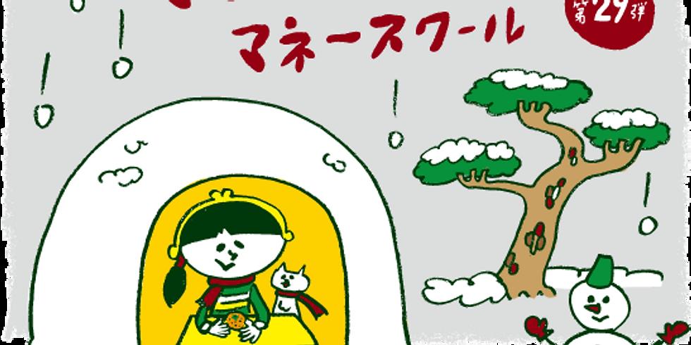 第29回|ママのためのマネースクール(富山)|知って得するお金の基礎講座