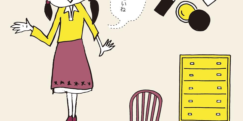 第5回|ママのためのマネースクール(福井)|「初めての投資信託」講座
