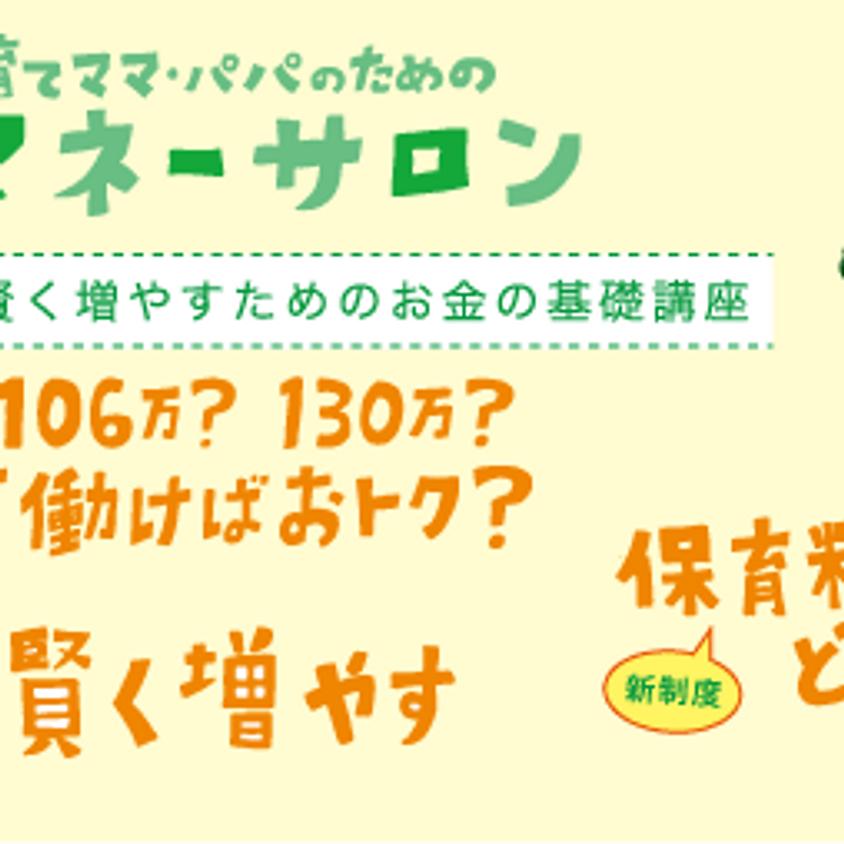 第8回 ママ・パパのためのマネーサロン「賢く働き、賢く増やすためのお金の基礎講座」 金沢