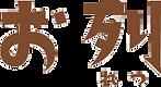 oretsu.png