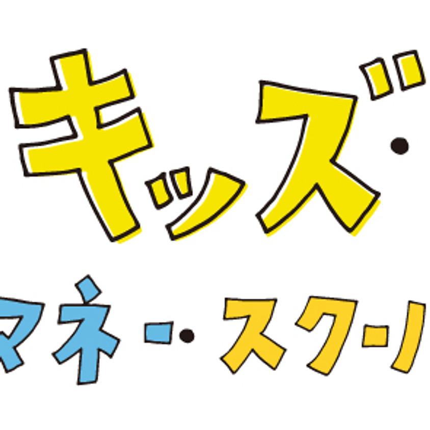 5月30日→6月20日に変更して開催 キッズ・マネー・スクール 働くってなーに?