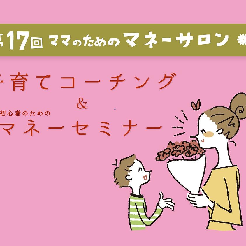 第17回 ママのためのマネーサロン「子育てコーチング&初心者のためのマネーセミナー」