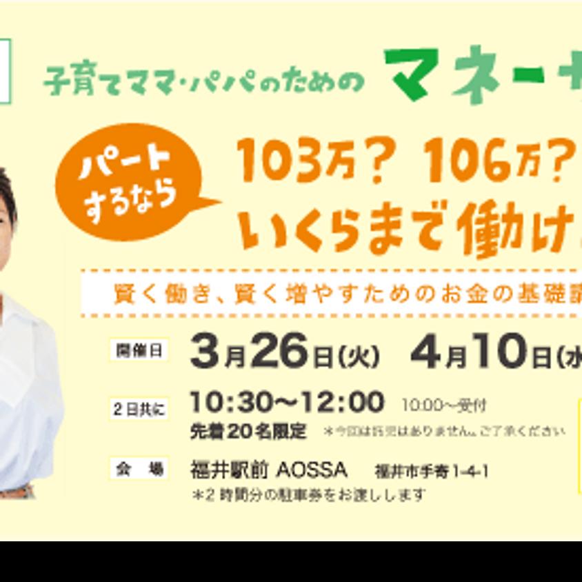 第7回 ママ・パパのためのマネーサロン「103万?106万?130万?いくらまで働けばおトク?」|@福井