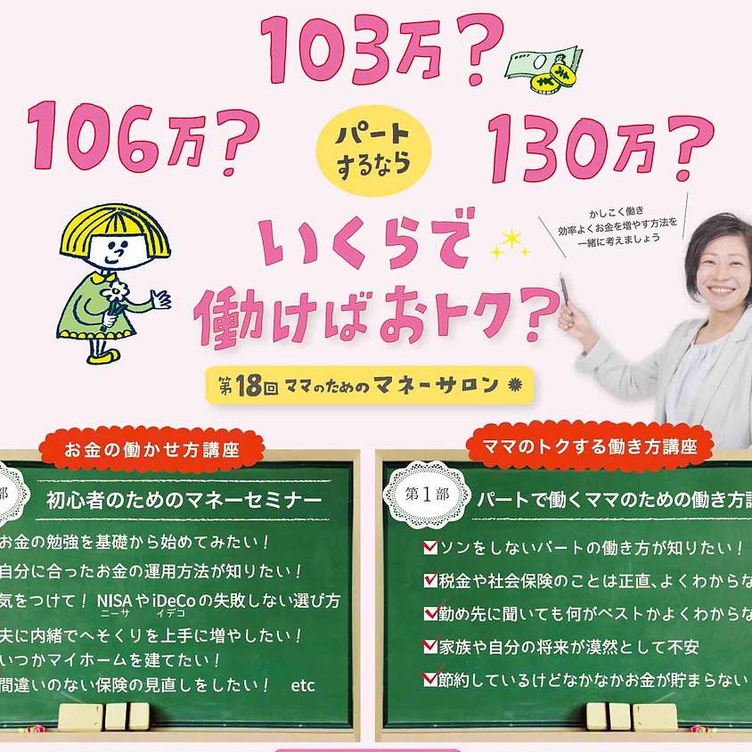 第18回 ママのためのマネーサロン「103万円?106万円?130万円?いくらで働けばおトク?」