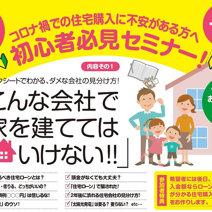 「こんな会社で家を建ててはいけない!!」初心者必見住宅セミナー!