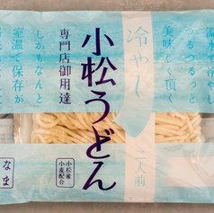 冷やし小松うどん(生麺|常温保存|めんつゆ付き)