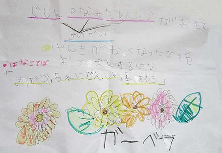 ①花は咲く 調べ.jpg