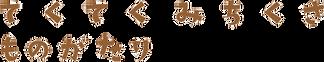 michikusa_logo.png