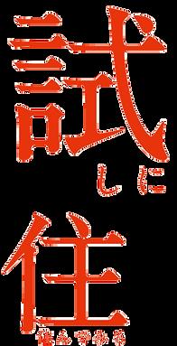 shijyu_03.png