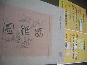 昭和26年(1951年)3月