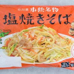 小松名物|塩焼きそば(ゆで麺|要冷蔵|スープ付き)