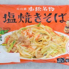 小松名物 塩焼きそば(ゆで麺 要冷蔵 スープ付き)