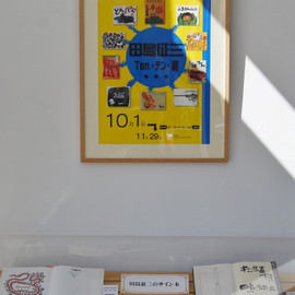 mini_Ten・テン・展.jpg