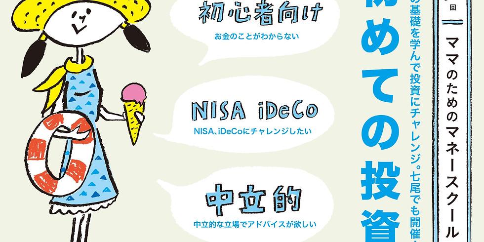 「夏休み特別企画」ミニセミナー|8/7(水)、8/20(火)、8/24(土)開催予定 (1)