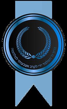Intermediate Logo.png
