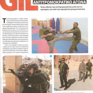 Close Protection Training in Greece ( Maritime Training)