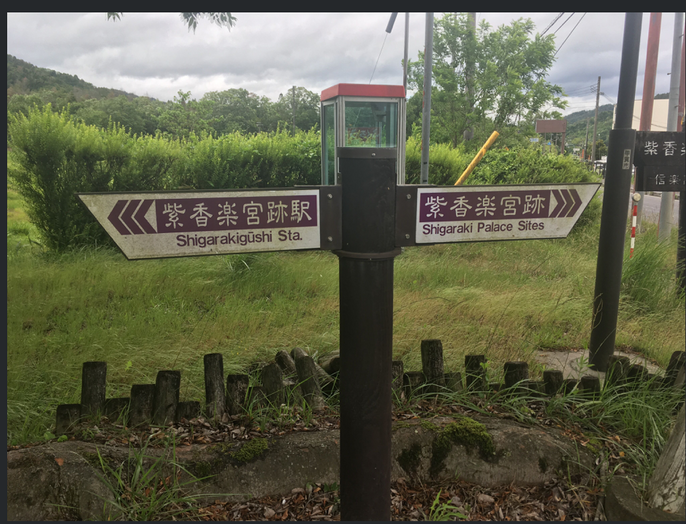 Sign in Shiga.png