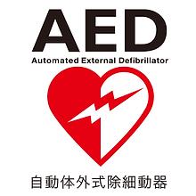 心臓血管研究所付属病院 AEDのロゴ
