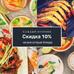 Скидка каждый вторник 10% на все острые блюда!