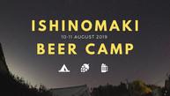 8/10-11『ISHINOMAKI BEER CAMP』開催!