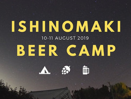 8/10-11『ISHINOMAKI BEER CAMP』開催!