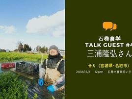 【終了】石巻農学④ 座談会開催します!