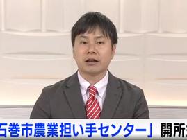 2018.5.28 NHKニュース「石巻市農業担い手センター開所式」