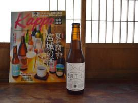 """2018.6.5 Kappo7月号「夏を潤す 宮城の酒 """"クラフトビールの未来""""」"""
