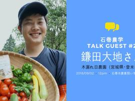 【終了】石巻農学② 座談会開催します!