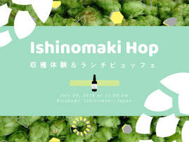 【終了】イシノマキホップの収穫体験&ランチビュッフェ開催します!