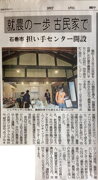 2018.5.28 河北新報「就農の一歩を古民家で 石巻に担い手センター開設、シェアハウス機能も備える」