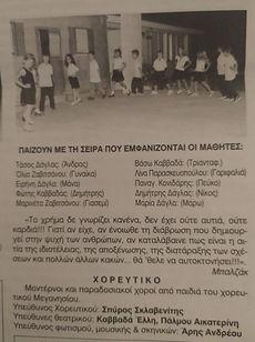 Θέατρο και Μεγανήσι (11).jpg