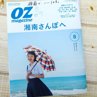 OZmagazine 8月号
