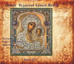 Иконе Казанской Божьей Матери. Хор Храма Сорока Севастийских мучениковов