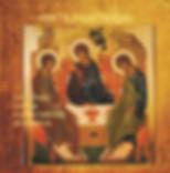 Пятидесятница. Хор Храма Сорока Севастийских мучениковов
