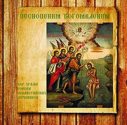 Песнопения Богоявления. Хор Храма Сорока Севастийских мучениковов