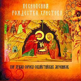 Песнопения рождества христова