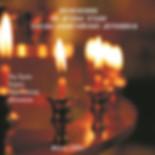 Песнопения из Архива Храма. Хор Храма Сорока Севастийских мучениковов