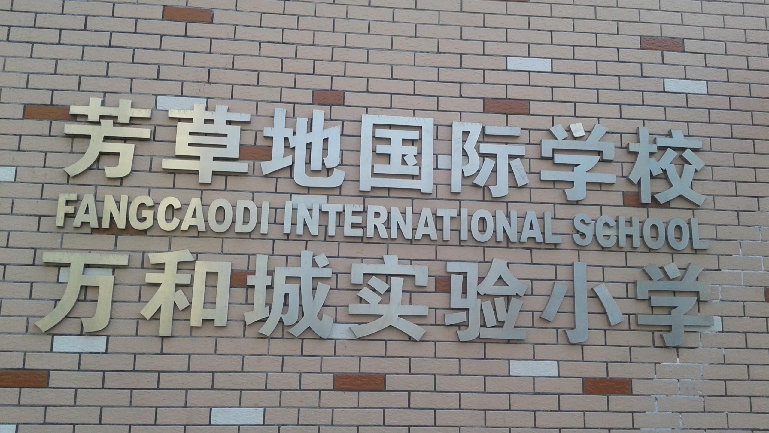 Fang Cao Di International School
