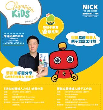 Nick 機器人力克 x 奧海城 Green Hub之啟發小朋友追夢生命教育系列