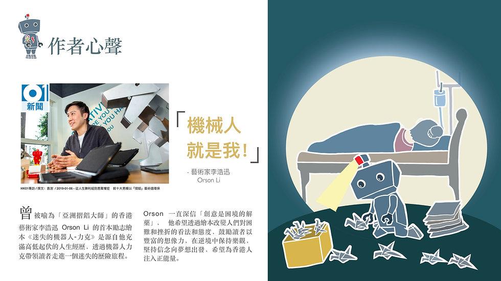 迷失的機器人力克 NICK The Lost Robot 10.jpg
