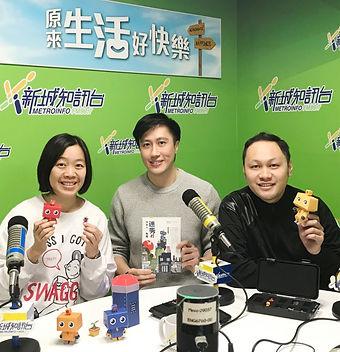 Nick 機器人力克 x 新城電台節目【原來生活可以好快樂】.