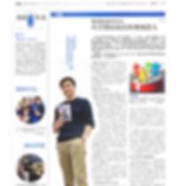 明報發現香港影印全版17.3.2020 copy 2.jpg