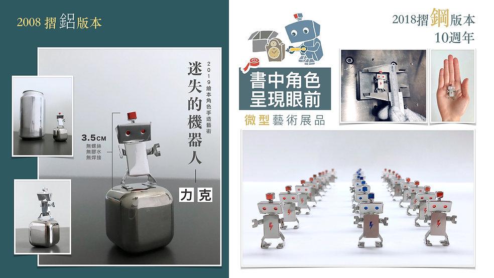 迷失的機器人力克 NICK The Lost Robot 16.jpg